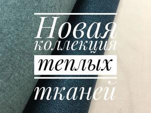 Новая коллекция теплых тканей уже в нашем шоу-руме!. Ярмарка Мастеров - ручная работа, handmade.