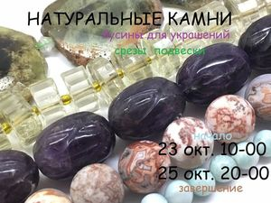 """Натуральные камни"", марафон по 25 октября 20-00. Ярмарка Мастеров - ручная работа, handmade."