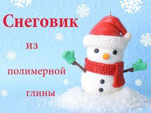 Видеоурок: лепим новогоднюю игрушку Снеговик из полимерной глины. Ярмарка Мастеров - ручная работа, handmade.