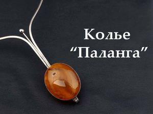 Колье  «Паланга» . Литовский модернизм Балчуса Патряса Антано. Ярмарка Мастеров - ручная работа, handmade.