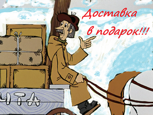 Доставка в подарок до конца года!))))))))))). Ярмарка Мастеров - ручная работа, handmade.