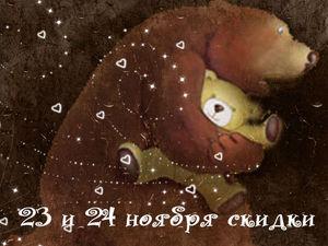 Чёрная пятница уже близко! )). Ярмарка Мастеров - ручная работа, handmade.