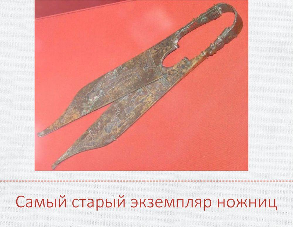 история, ножницы, шить, старина, старинные вещи, старинный стиль, факты, ткани, ткань для шитья, ткань для одежды, инструмент, инструменты, инструменты для кожи