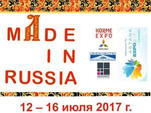 Международная ярмарка в Астане | Ярмарка Мастеров - ручная работа, handmade