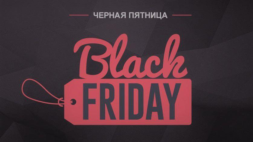 чёрная пятница, black friday, распродажа, скидки, глобальные скидки, акция, подарки, подарки к новому году, украшения в подарок