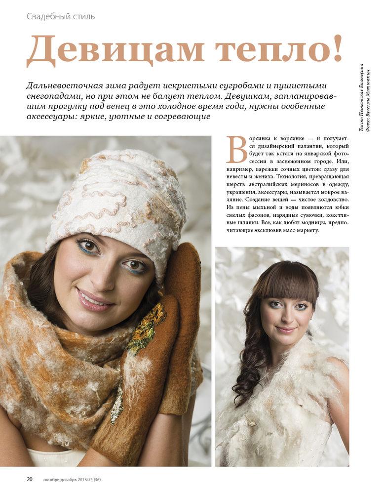 свадьба зимой, красивая свадьба, зимний наряд, красивая зима, необычный наряд, свадебный хабаровск, валяный стиль