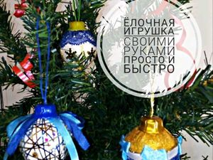 Как сделать новогодний шар «Синий иней». Ярмарка Мастеров - ручная работа, handmade.