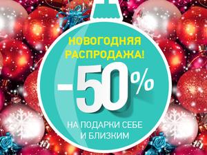 Грандиозная распродажа Новогодних товаров , скидка до 50% ( Акция закончилась )   Ярмарка Мастеров - ручная работа, handmade