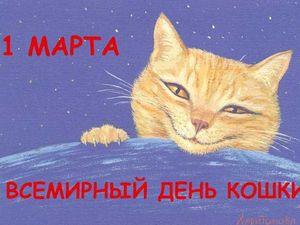 1 марта всемирный день кошек. СКИДКА 10% на всех котов и кошечек с 22 февраля до 1марта!!!. Ярмарка Мастеров - ручная работа, handmade.