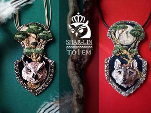 Новые Тотемы! Волк и Филин. Ярмарка Мастеров - ручная работа, handmade.