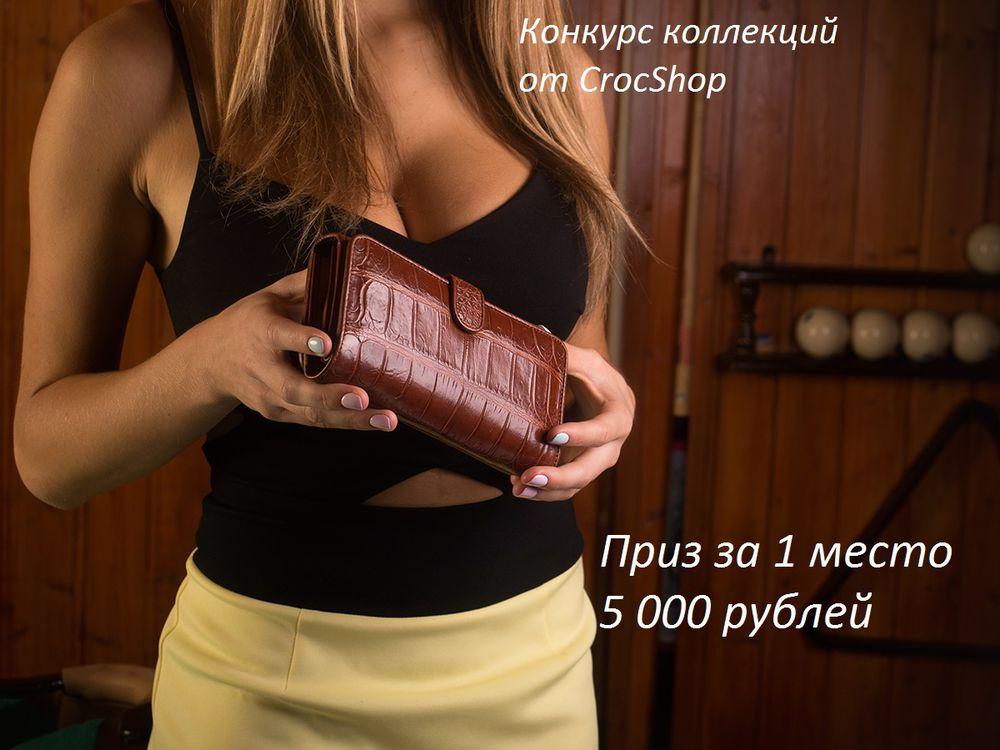 конкурс коллекций, призы, кожа крокодила, подарок девушке, стильные вещи