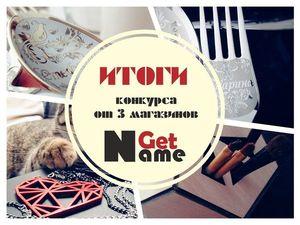 Итоги конкурса от 3 магазинов GetName. Ярмарка Мастеров - ручная работа, handmade.