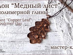 Видео мастер-класс: кулон «Медный лист» из полимерной глины. Ярмарка Мастеров - ручная работа, handmade.