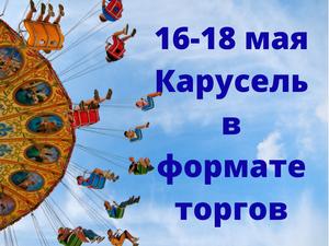 """Анонс Ярмарки """"Карусель"""" 16-18 мая торги!. Ярмарка Мастеров - ручная работа, handmade."""