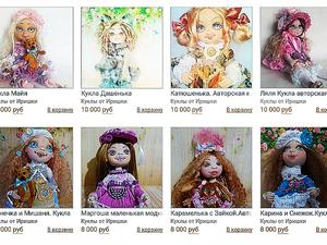Скидки 50% на авторские куклы | Ярмарка Мастеров - ручная работа, handmade