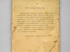 19 век. Кулинарная книга. Ярмарка Мастеров - ручная работа, handmade.