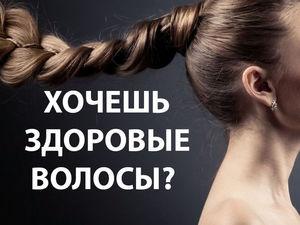 Про красоту и здоровье волос.   Ярмарка Мастеров - ручная работа, handmade