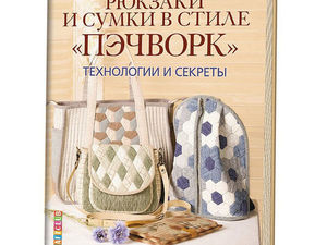 Новая книга опять в продаже!. Ярмарка Мастеров - ручная работа, handmade.