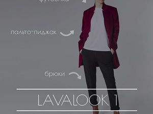 LAVALOOK. Пять готовых образов с пальто по выгодной цене. Ярмарка Мастеров - ручная работа, handmade.