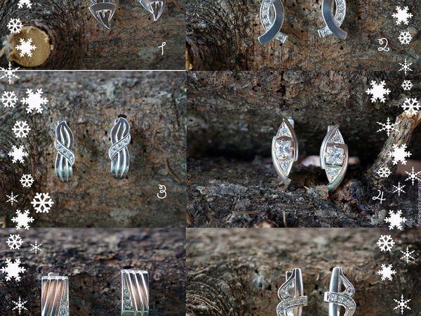 Розыгрыш серебряных сережек на Ваш выбор | Ярмарка Мастеров - ручная работа, handmade