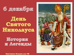 Сказка на пороге: День Святого Николауса. Ярмарка Мастеров - ручная работа, handmade.