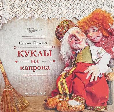 издательство феникс, куклы из капрона