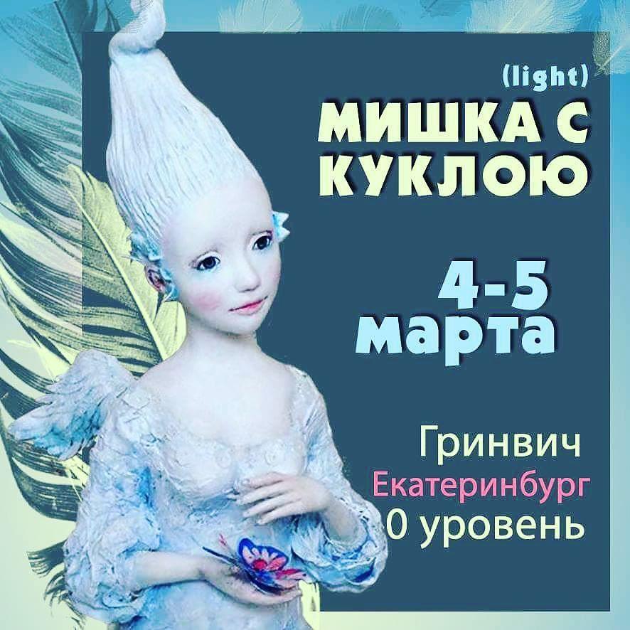 выставка кукол, екатеринбург, подарки, авторская кукла