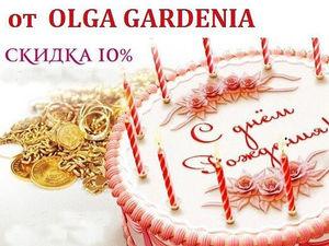 Скидки 10% от Olga Gardenia до 03.09.2017. Ярмарка Мастеров - ручная работа, handmade.