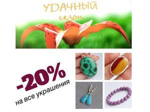 Скидка -20% до конца июня!. Ярмарка Мастеров - ручная работа, handmade.