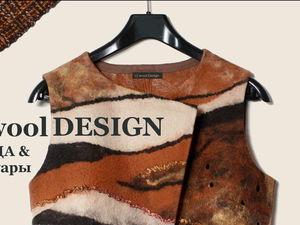 Статья в журнале Felt Fashion о том, как мы составляем