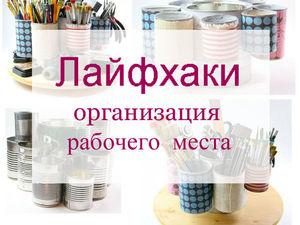 Лайфхаки — как организовать рабочее место. Ярмарка Мастеров - ручная работа, handmade.