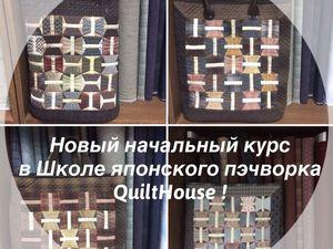 Начальный курс японского пэчворка в школе QuiltHouseе | Ярмарка Мастеров - ручная работа, handmade
