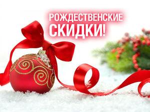 Рождественские скидки.. Ярмарка Мастеров - ручная работа, handmade.