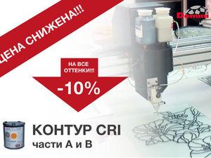 Выгода 10% при покупке контура CRI в июле!. Ярмарка Мастеров - ручная работа, handmade.
