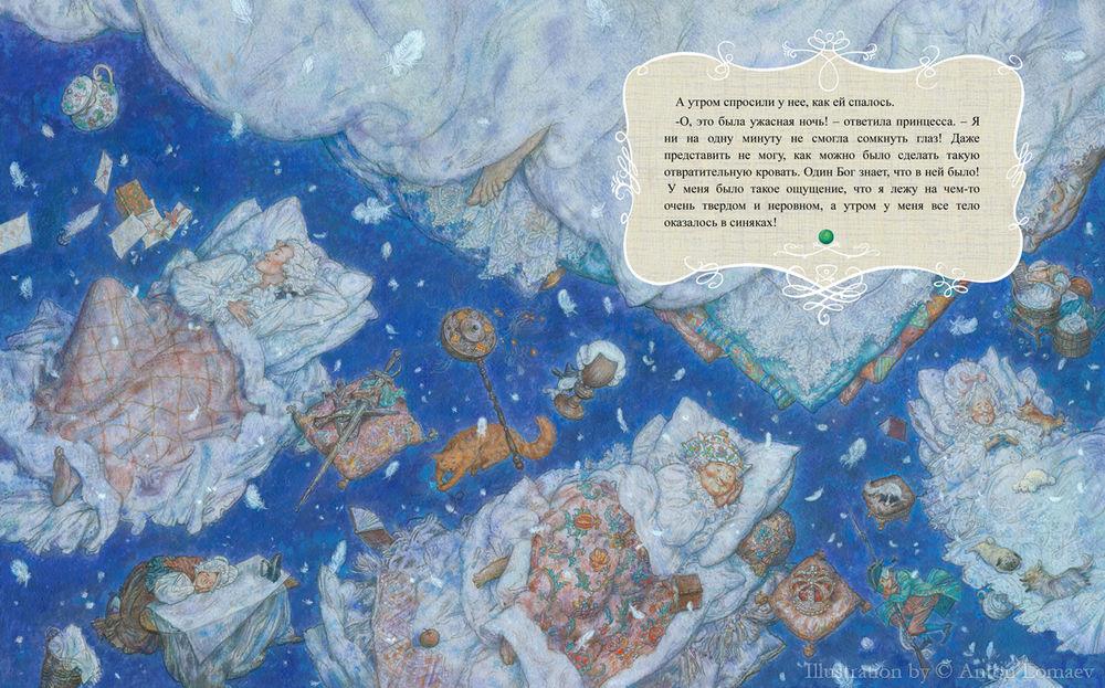 Мягко стелет, жестко спать: история принцессы на горошине в рисунках А.Ломаева
