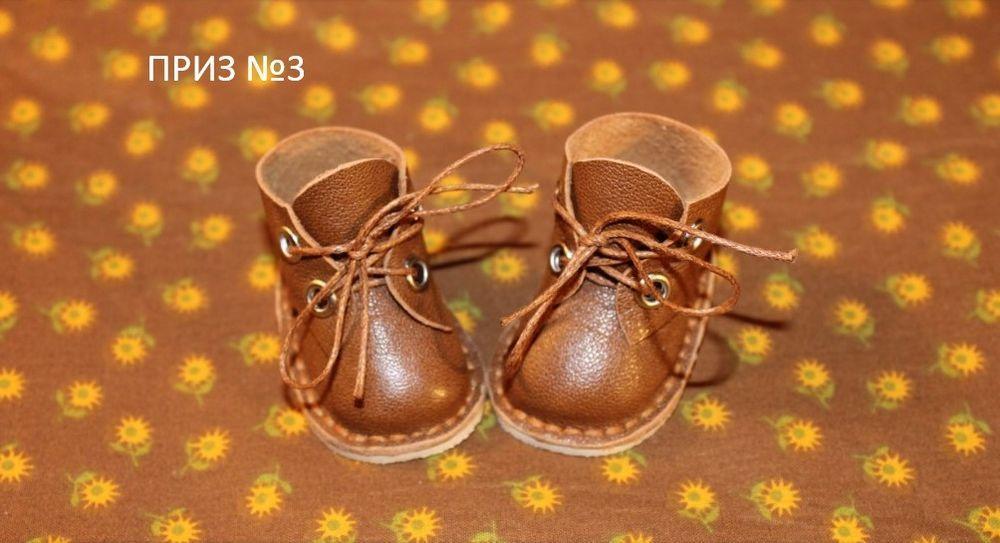 приз, ботиночки для куклы