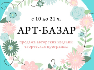 Принимаю участие в Арт-Базаре 24 - 25 июня 2017   Ярмарка Мастеров - ручная работа, handmade
