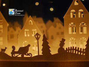 Создаем волшебный город из бумаги. Ярмарка Мастеров - ручная работа, handmade.