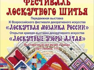 Выставка «Лоскутные узоры Алтая». Ярмарка Мастеров - ручная работа, handmade.