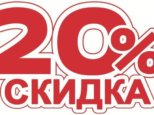 SALE!!! Скидка -20% до конца августа на готовые работы! | Ярмарка Мастеров - ручная работа, handmade