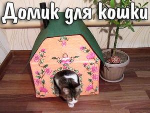Видео мастер-класс: мастерим домик для кошки из коробки. Ярмарка Мастеров - ручная работа, handmade.