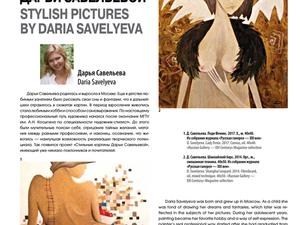 Новая статья обо мне и моих картинах в журнале  «Русская Галерея 21 век». Ярмарка Мастеров - ручная работа, handmade.