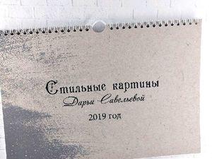Календарь 2019 Стильные картины! Скоро в продаже). Ярмарка Мастеров - ручная работа, handmade.