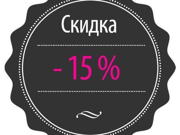 15 июня -15% на весь ассортимент!!!   Ярмарка Мастеров - ручная работа, handmade