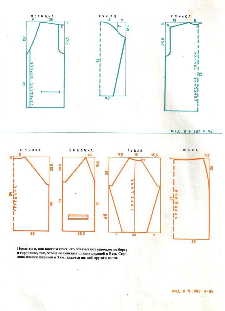 Выкройки из журнала «50 моделей ГУМа» 1972 года. Часть 1, фото № 21