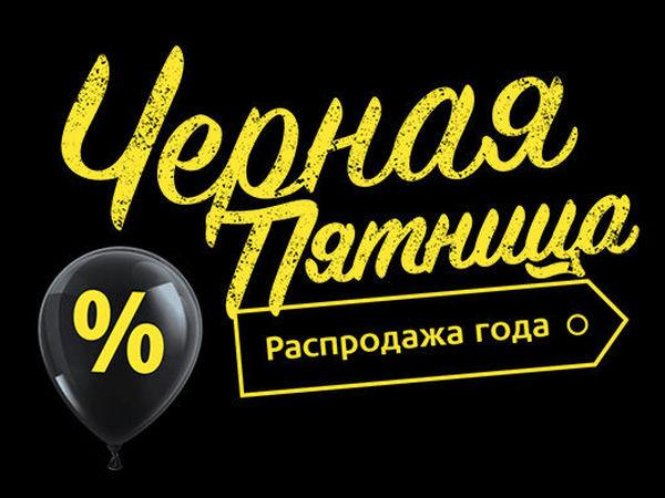 Завтра Скидки %   Ярмарка Мастеров - ручная работа, handmade