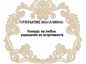 Открытие магазина!! Конкурс!!!!! | Ярмарка Мастеров - ручная работа, handmade