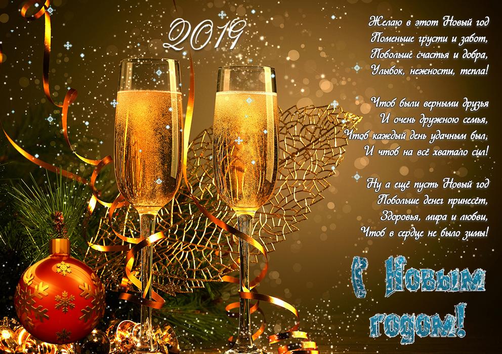 Новогодние поздравления с 2019 года