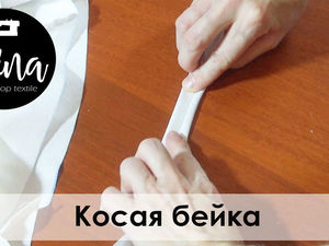 Лайфхак: косая бейка своими руками. Ярмарка Мастеров - ручная работа, handmade.