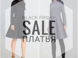 Распродажа платьев,  скидка до 30%, Черная пятница. Ярмарка Мастеров - ручная работа, handmade.